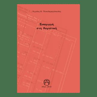 άγγελος-παπαδημητρόπουλος-εισαγωγή-στη-λογιστική