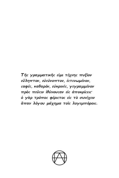διονύσιος-θραξ-γραμματική-τέχνη-θεοδόσης-παπαδημητρόπουλος