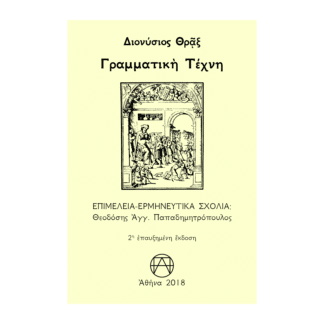 διονύσιος-θράξ-γραμματική-τέχνη-θεοδόσης-παπαδημητρόπουλος