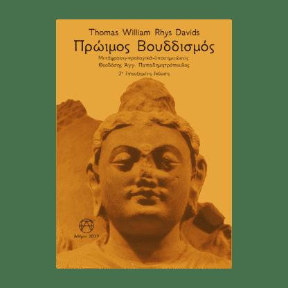 πρώιμος-βουδδισμός-tw-rhys-davids-θεοδόσης-αγγ-παπαδημητρόπουλος