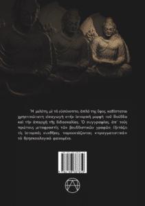πρώιμος-βουδδισμός-tw-rhys-davids