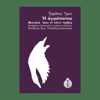 ερρίκος-ιψεν-η-αγριόπαπια-θεοδόσης-παπαδημητρόπουλος