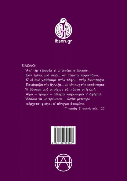 ερρίκος-ιψεν-κατιλίνας-θεοδόσης-παπαδημητρόπουλος