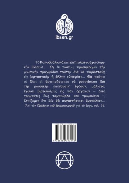 ερρίκος-ίψεν-νόρμα-θεοδόσης-αγγ-παπαδημητρόπουλος-εκδόσεις