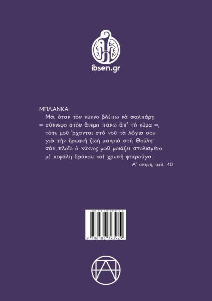 ερρίκος-ιψεν-ὁ-τάφος-τοῦ-πολεμιστῆ-θεοδόσης-παπαδημητρόπουλος