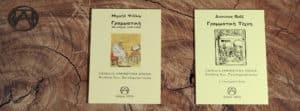 γραμματικές-θεοδόσης-αγγ-παπαδημητρόπουλος