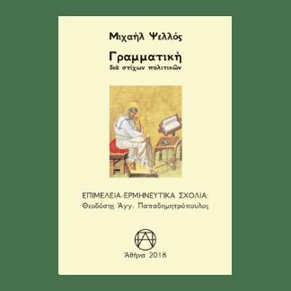 μιχαήλ-ψελλός-γραμματική-θεοδόσης-αγγ-παπαδημητρόπουλος