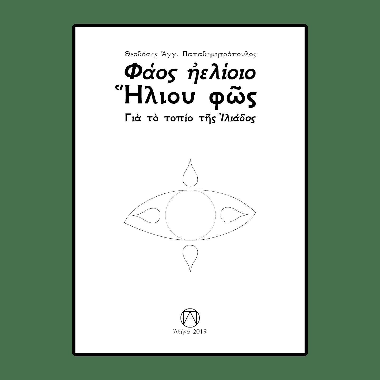 ιλιάς-φάος-ηελίοιο-ήλιου-φως-θεοδόσης-αγγ-παπαδημητρόπουλος