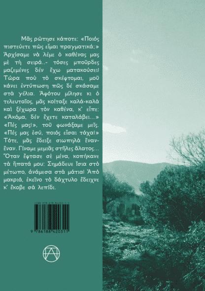 προς-εαυτούς-θεοδόσης-αγγ-παπαδημητρότπουλος