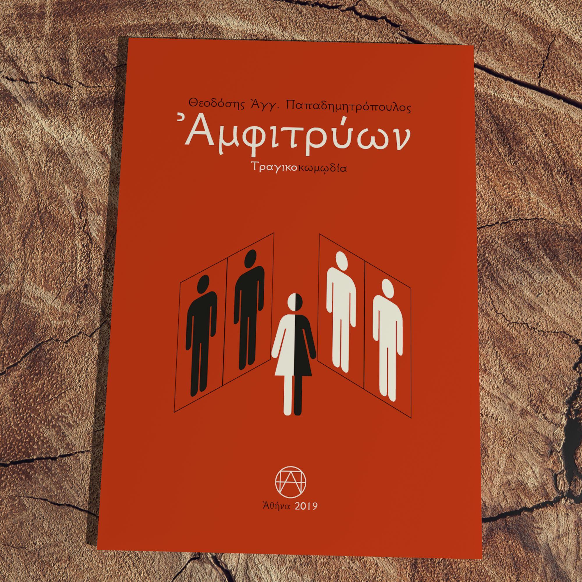 αμφιτρύων-θεοδόσης-αγγ-παπαδημητρόπουλος