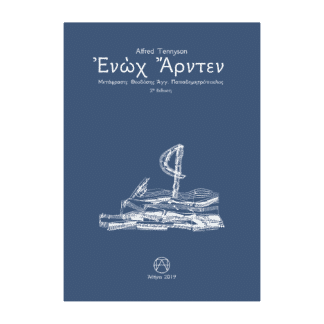 alfred-tennyson-ενώχ-άρντεν-θεοδόσης-αγγ-παπαδημητρόπουλος