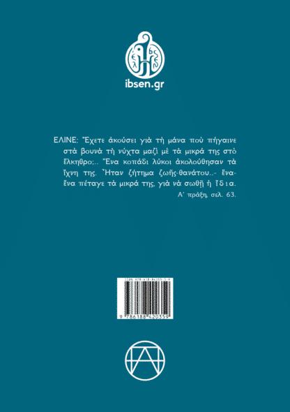 ερρίκος-ίψεν-η-λαίδη-ίνγκερ-του-έστρωτ-θεοδόσης-αγγ-παπαδημητρόπουλος-εκδόσεις