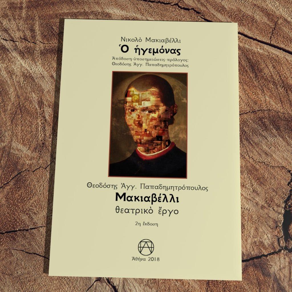 μακιαβέλλι-ηγεμόνας-θεοδόσης-αγγ-παπαδημητρόπουλος