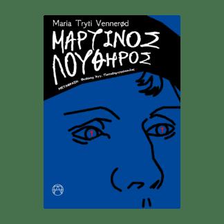 maria-tryti-vennerød-μαρτίνος-λούθηρος-θεοδόσης-αγγ-παπαδημητρόπουλος