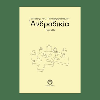 ανδροδικία-θεοδόσης-αγγ-παπαδημητρόπουλος