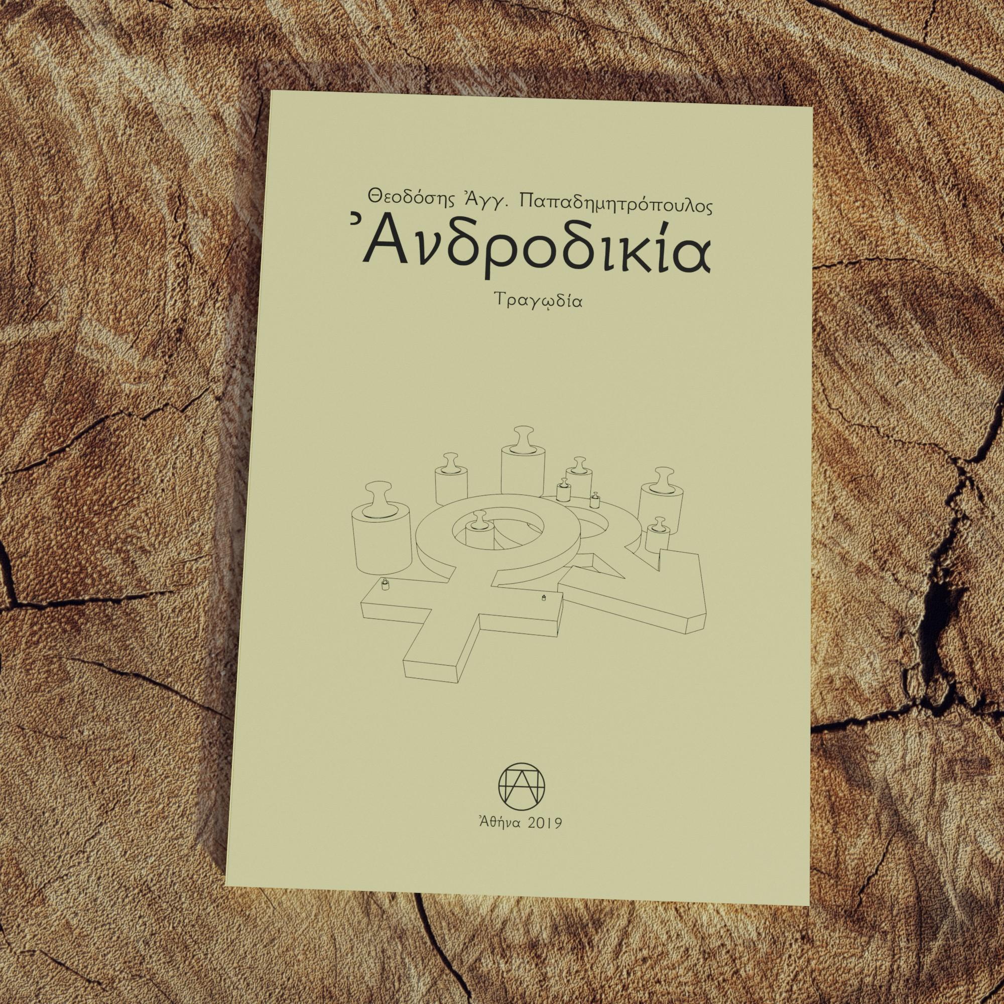 ἀνδροδικία-θεοδόσης-ἀγγ-παπαδημητρόπουλος