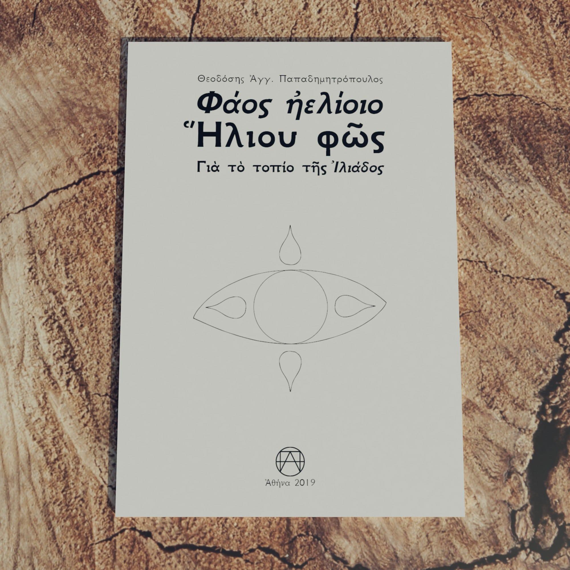 φάος-ηελίοιο-ήλιου-φως-ιλιάς-όμηρος-θεοδόσης-αγγ-παπαδημητρόπουλος
