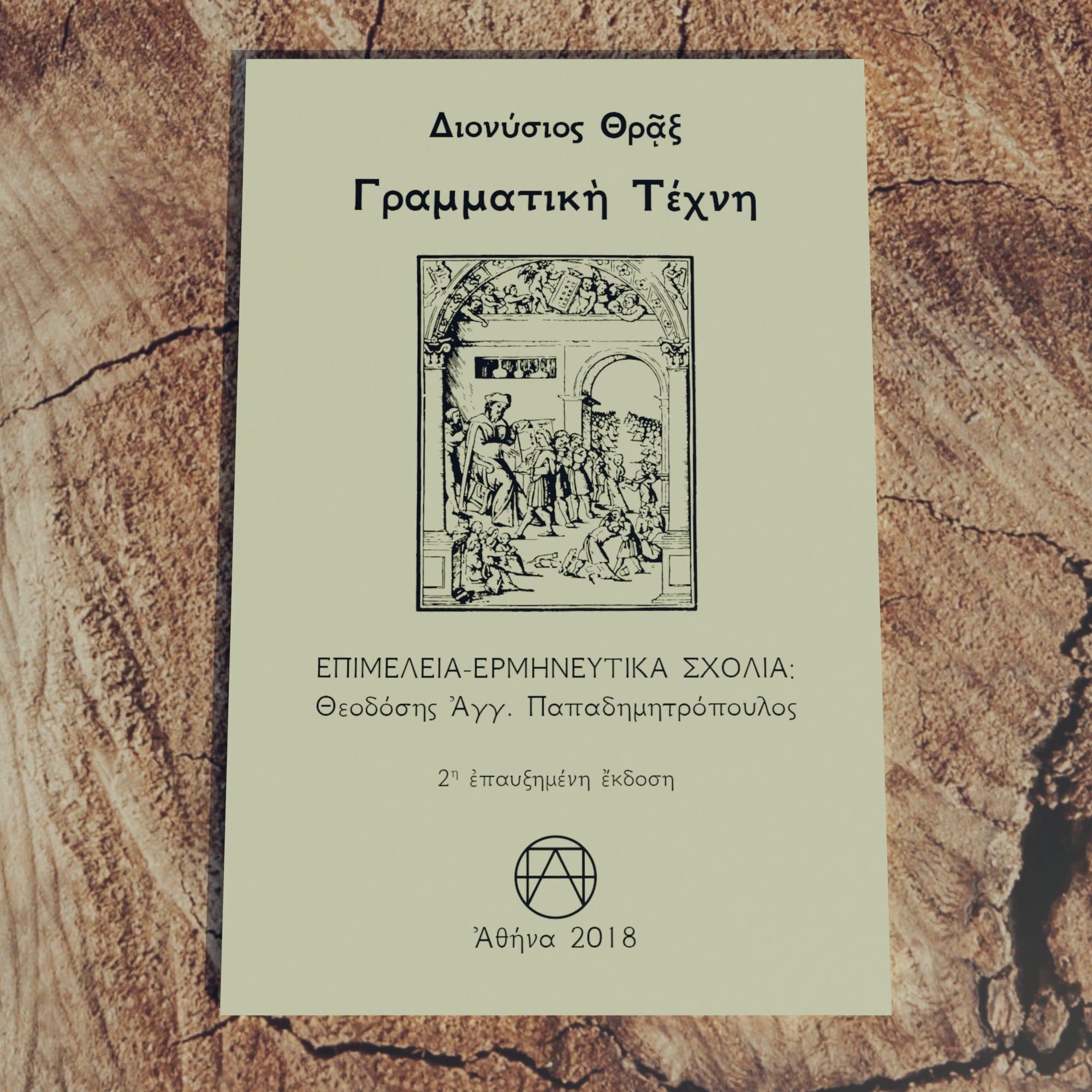 διονύσιος-θράξ-γραμματική-τέχνη-θεοδόσης-αγγ-παπαδημητρόπουλος