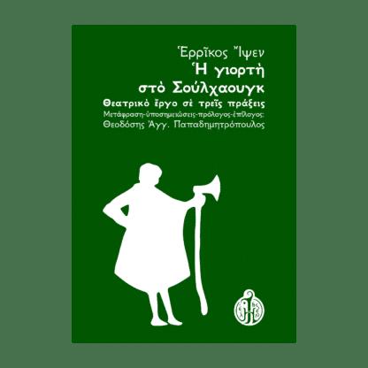 ερρίκος-ιψεν-η-γιορτή-στο-σούλχαουγκ-θεοδόσης-παπαδημητρόπουλος