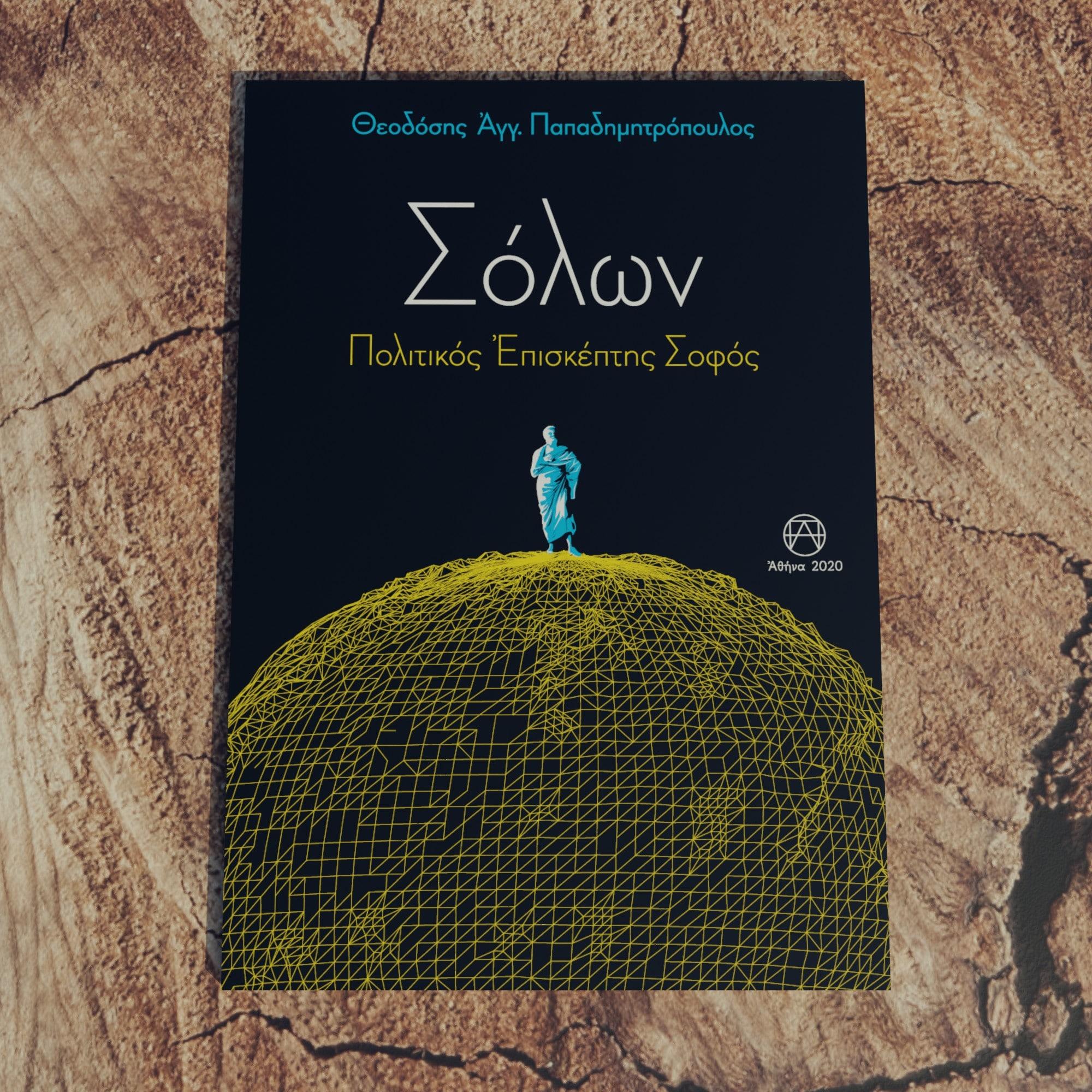 σόλων-θεοδόσης-αγγ-παπαδημητρόπουλος