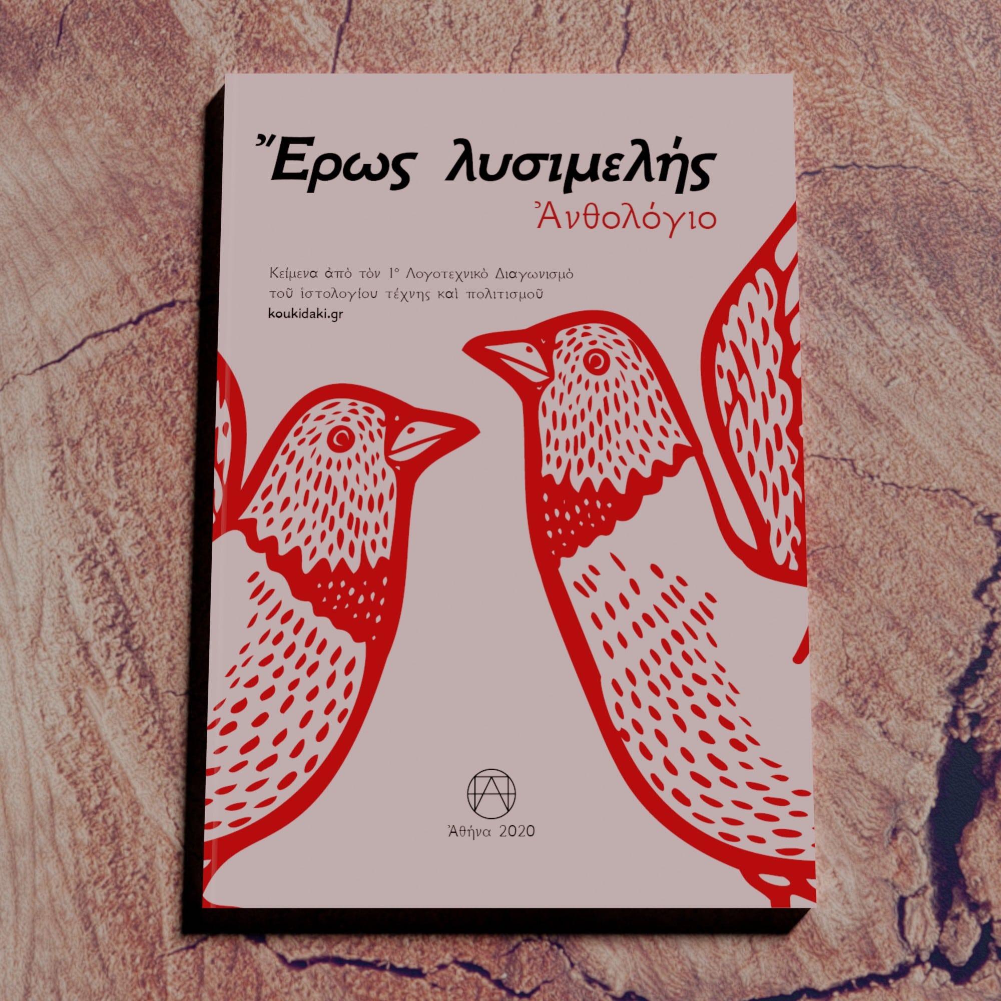 έρως-λυσιμελής-θεοδόσης-αγγ-παπαδημητρόπουλος