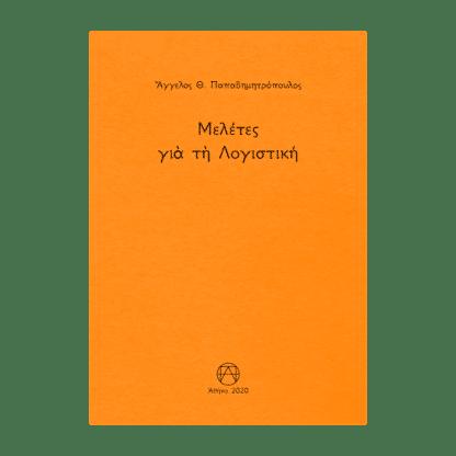 άγγελος-παπαδημητρόπουλος-μελέτες-για-τη-λογιστική-θεοδόσης-αγγ-παπαδημητρόπουλος