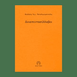 δεκαπεντασύλλαβοι-θεοδόσης-αγγ-παπαδημητρόπουλος