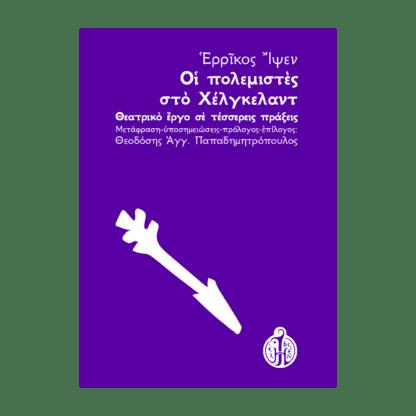 ερρίκος-ιψεν-οι-πολεμιστές-στο-χέλγκελαντ-θεοδόσης-παπαδημητρόπουλος