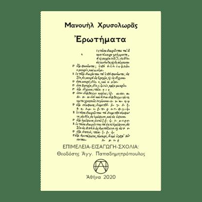 μανουήλ-χρυσολωράς-ερωτήματα-θεοδόσης-αγγ-παπαδημητρόπουλος