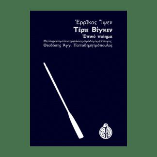 ερρίκος-ιψεν-τέριε-βίγκεν-θεοδόσης-παπαδημητρόπουλος