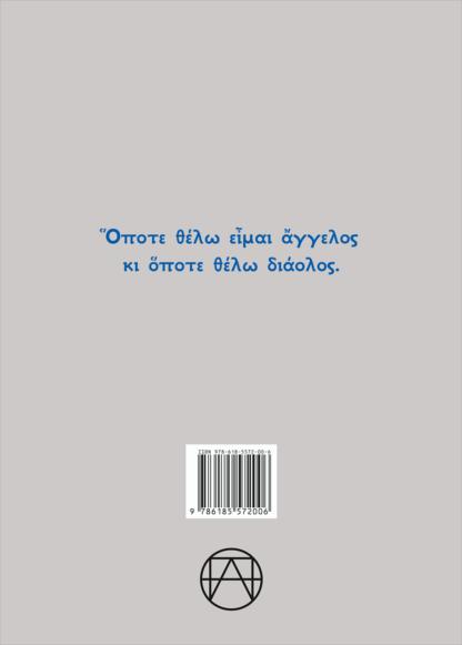 γιάννης-κωστάρας-καραϊσκάκης-ο-παρεξηγημένος-ήρωας-θεοδόσης-αγγ-παπαδημητρόπουλος