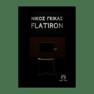 νίκος-γκίκας-flatiron-θεοδόσης-αγγ-παπαδημητρόπουλος