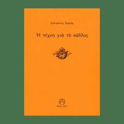 ευστράτιος-σαρρής-η-τέχνη-για-το-κάλλος-θεοδόσης-αγγ-παπαδημητρόπουλος