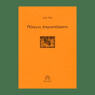 ζωή-τόλη-πέλαγος-απροσπέλαστο-θεοδόσης-αγγ-παπαδημητρόπουλος