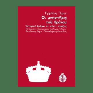 ερρίκος-ίψεν-οι-μνηστήρες-του-θρόνου-θεοδόσης-παπαδημητρόπουλος